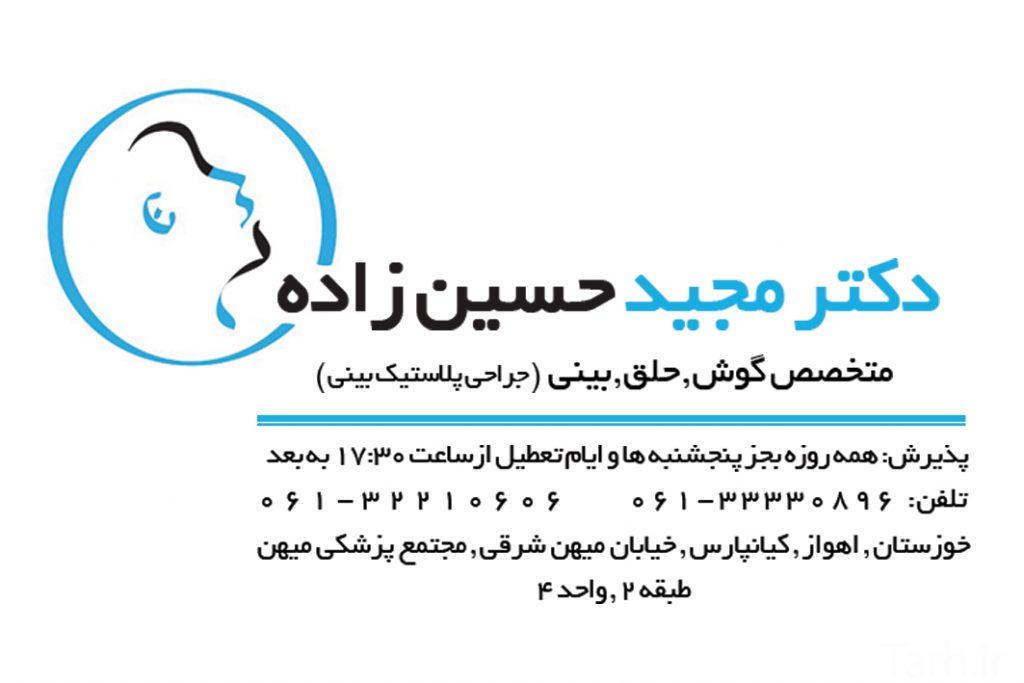 دکتر مجید حسین زاده در اهواز