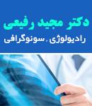 دکتر مجید رفیعی در یزد