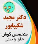 دکتر مجید شکیباپور در اصفهان