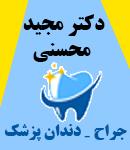 دکتر مجید محسنی در جم