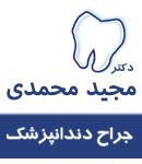 دکتر مجید محمدی در تهران
