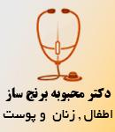 دکتر محبوبه برنج ساز در مشهد