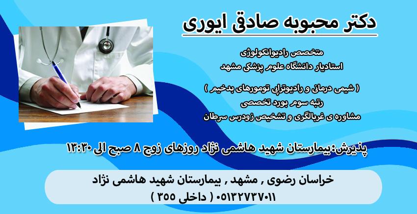 دکتر محبوبه صادقی ایوری در مشهد
