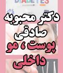 دکتر محبوبه صادقی در تهران