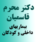 دکتر محرم قاسمیان در تهران