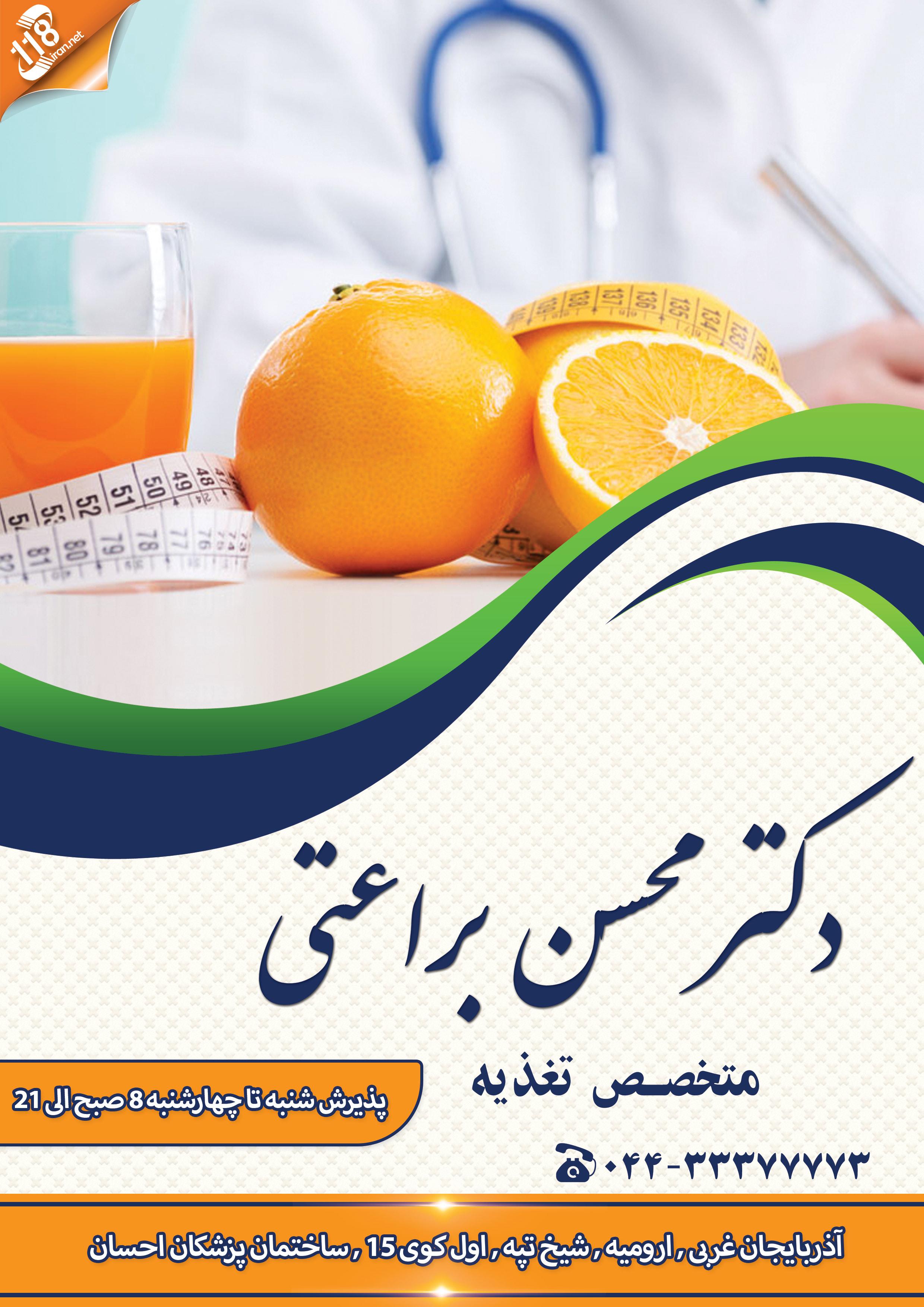 دکتر محسن براعتی