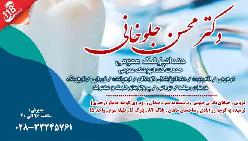 دکتر محسن جلوخانی در قزوین