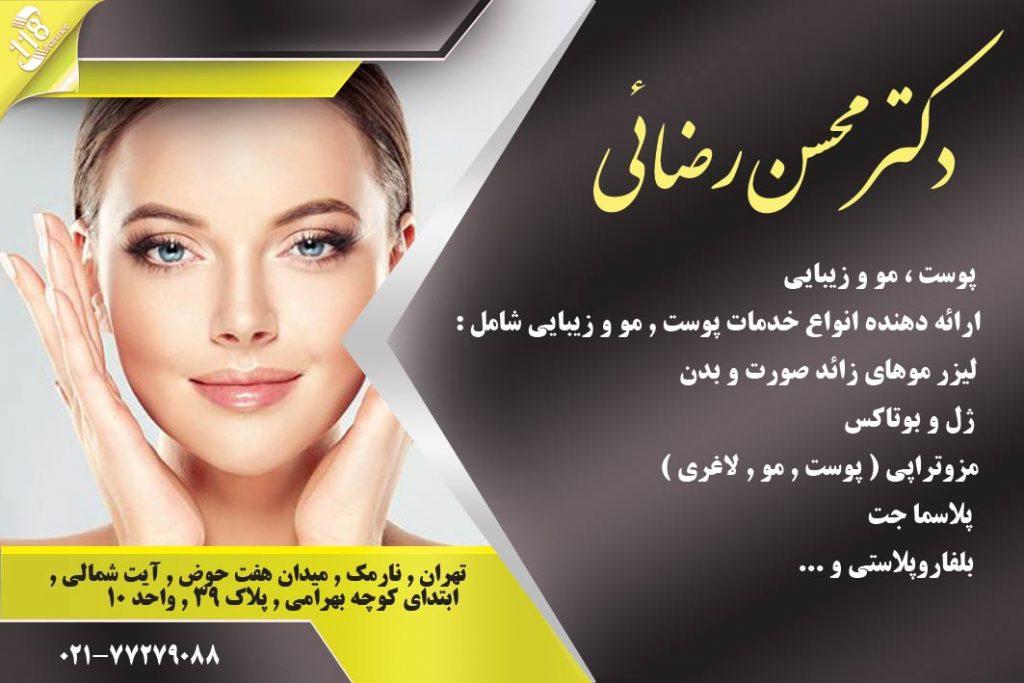 دکتر محسن رضائی پوست مو و زیبایی در تهران