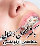 دکتر محسن رضایی در کرج