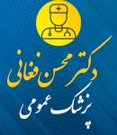 دکتر محسن فغانی در کرمان