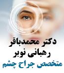 دکتر محمدباقر رهبانی نوبر در تبریز