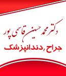 دکتر محمدحسین قاسمی پور در شیراز