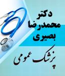 دکتر محمدرضا بصیری در شاهرود