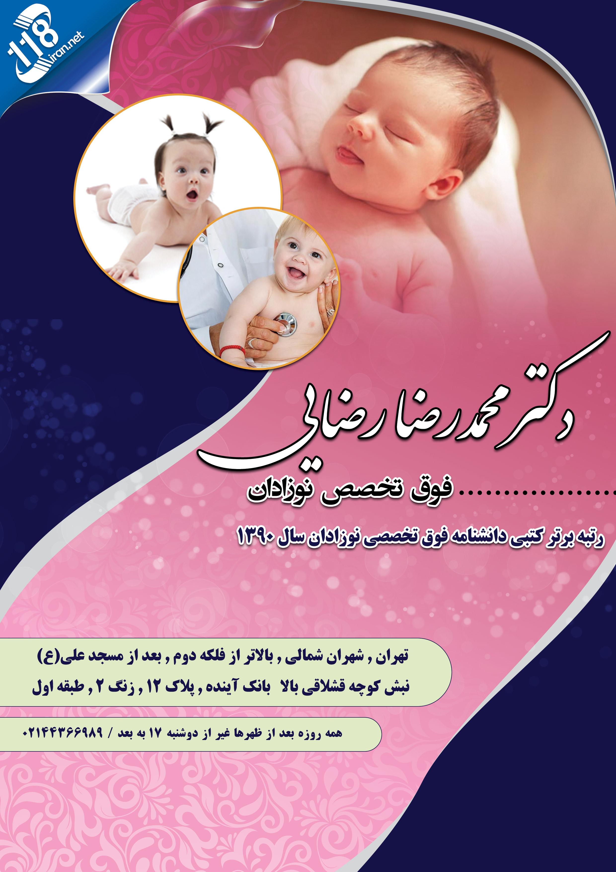 دکتر محمدرضا رضایی فوق تخصص نوزادان در تهران