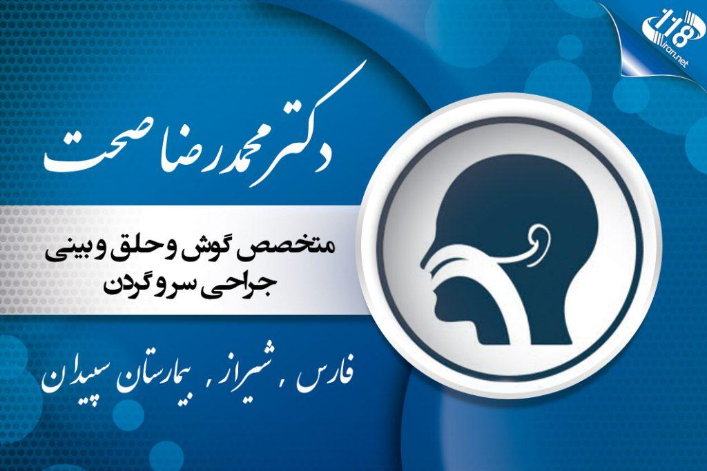 دکتر محمدرضا صحت در شیراز