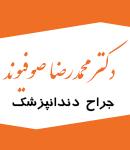 دکتر محمدرضا صوفیونددر کرمانشاه