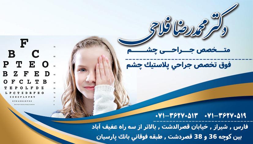 دکتر محمدرضا فلاحی در شیراز