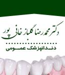 دکتر محمدرضا گلباز خانی پور در سیرجان