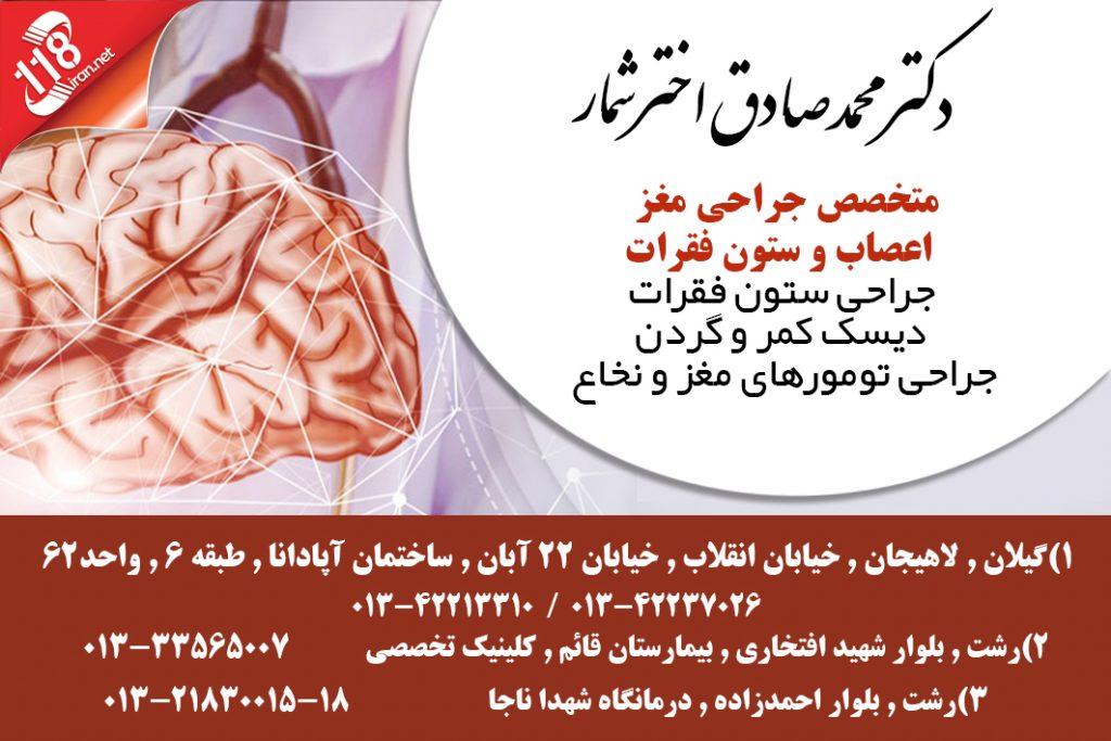 دکتر محمدصادق اخترشمار در لاهیجان