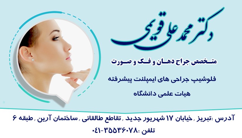 دکتر محمدعلی قویمی در تبریز