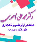 دکتر محمدعلی ناصری در اصفهان