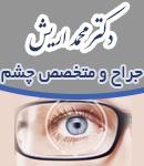 دکتر محمد اریش