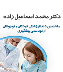 دکتر محمد اسماعیل زاده در همدان