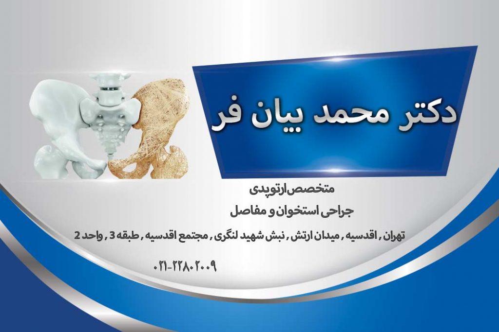 دکتر محمد بیان فر در تهران