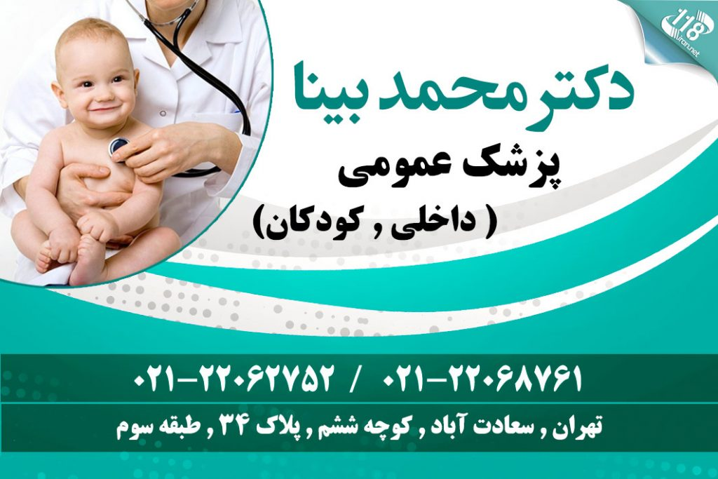 دکتر محمد بینا در تهران
