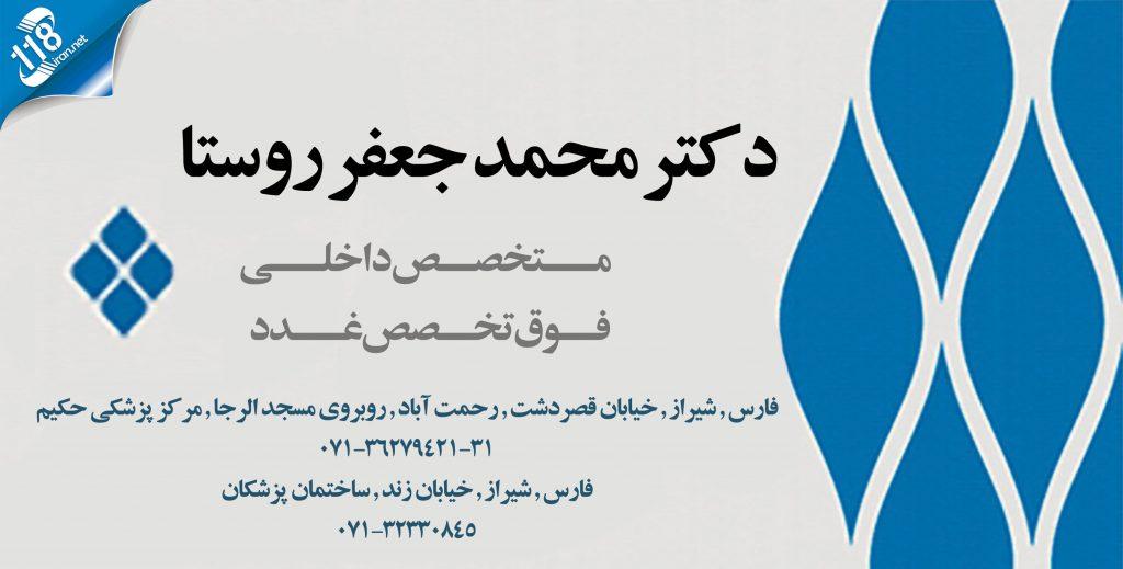 دکتر محمد جعفر روستا در شیراز