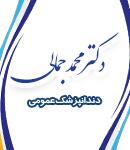 دکتر محمد جمالی در تبریز