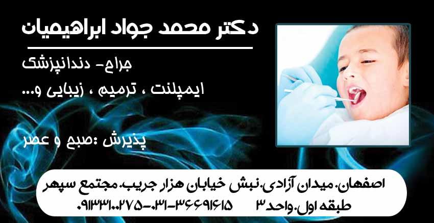 متخصص ایمپلنت و زیبایی در اصفهان