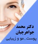 دکتر محمد جواهرچیان در یزد