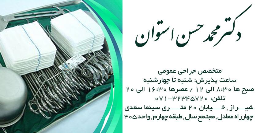 دکتر محمدحسن استوان در شیراز