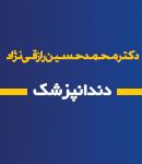 دکتر محمد حسین رازقی نژاد در ارومیه