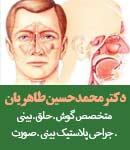 دکتر محمد حسین طاهریان در تهران