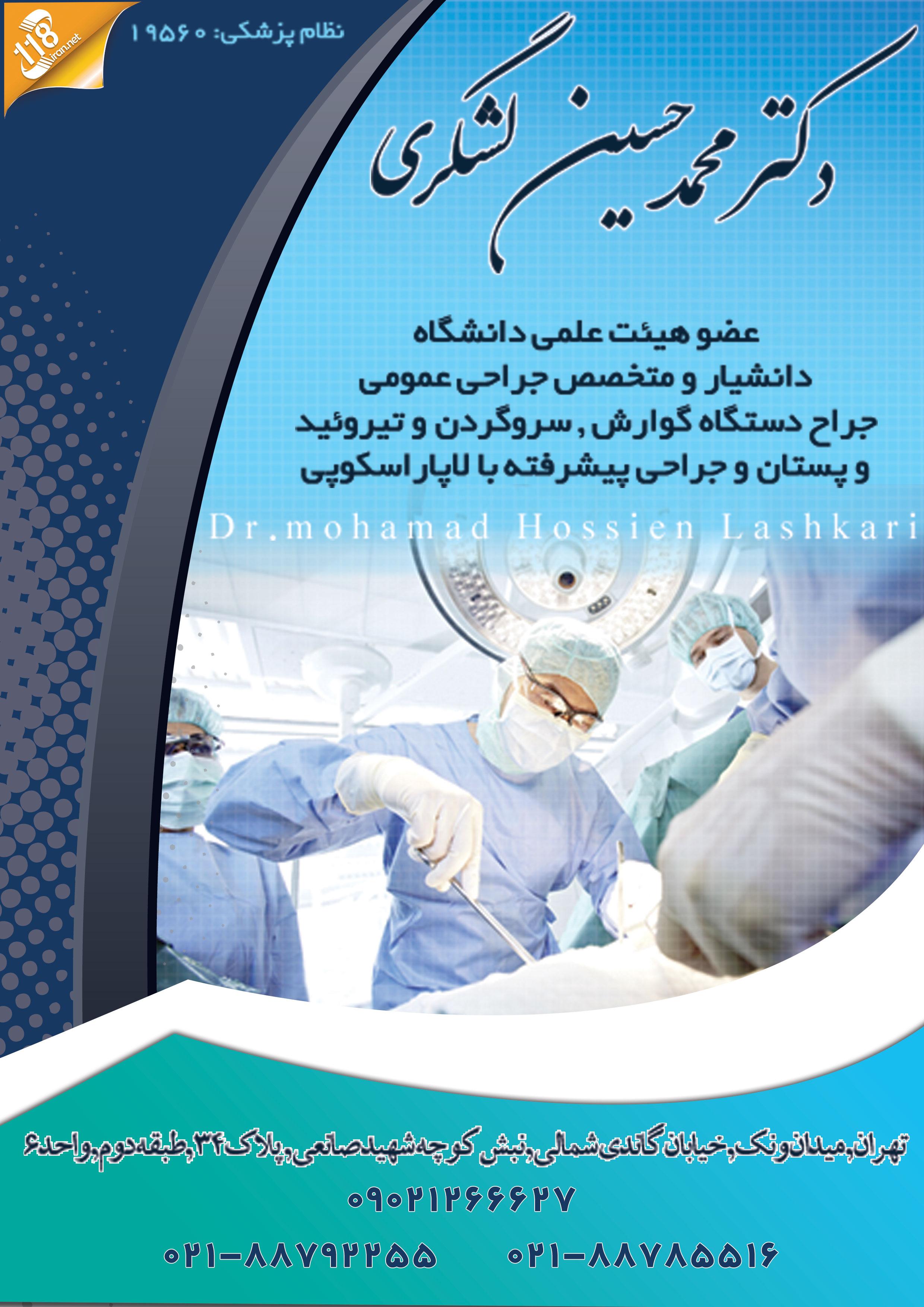 دکتر محمد حسین لشگری