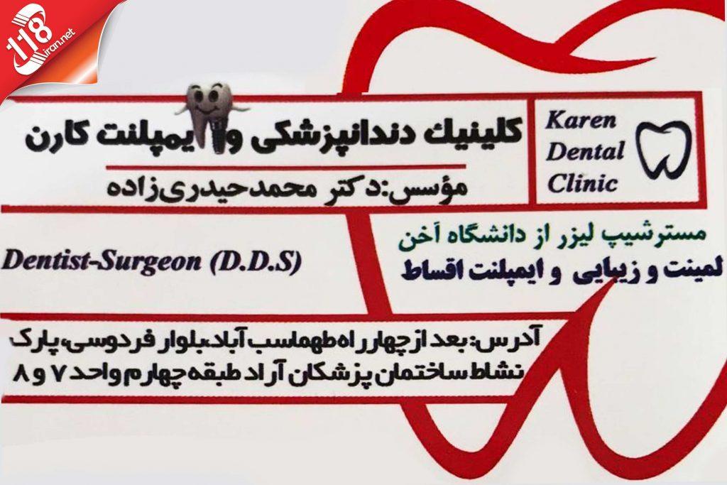 دکتر محمد حیدری زاده در کرمان