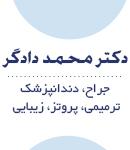 دکتر محمد دادگر در تهران