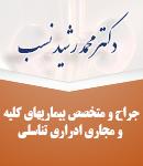 دکتر محمد رشید نسب در کرج