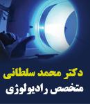 دکتر محمد سلطانی در زنجان