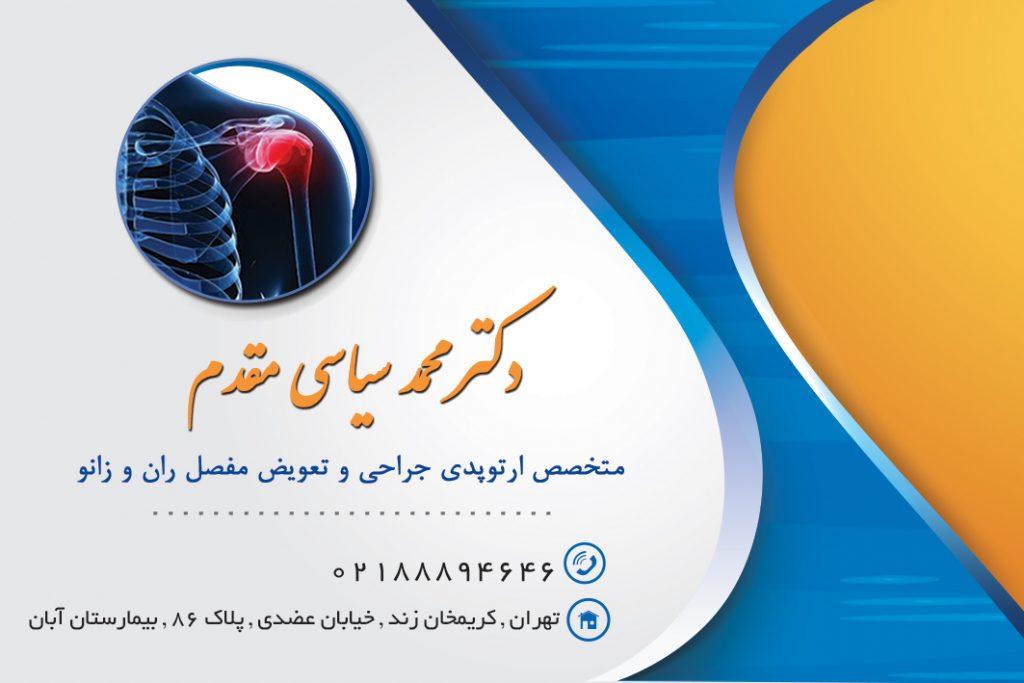 دکتر محمد سیاسی مقدم در تهران