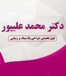 دکتر محمد علیپور در اصفهان