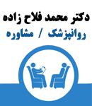 دکتر محمد فلاح زاده در قزوین