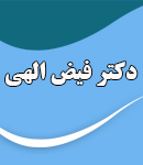 دکتر محمد فیض الهی در رشت