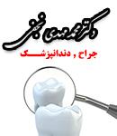 دکتر محمد مهدی نجفی در نوشهر