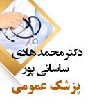دکتر محمد هادی ساسانی پور در کازرون