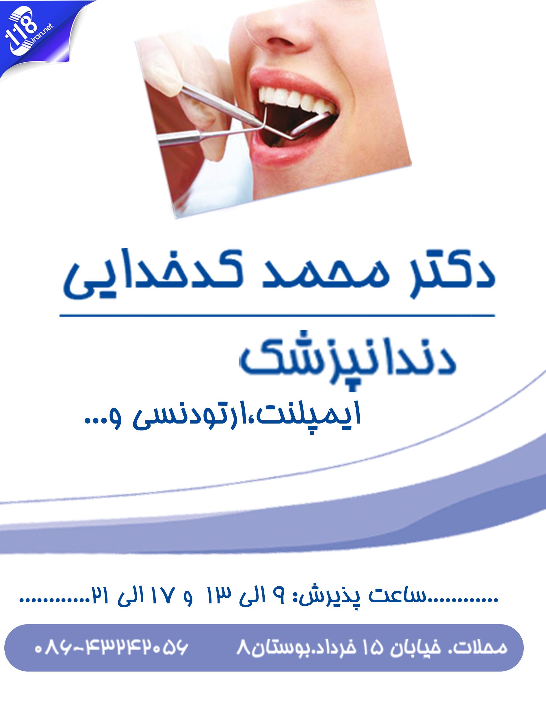 دکتر محمد کدخدایی