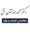 دکتر محمودرضا تقوی منش در تهران