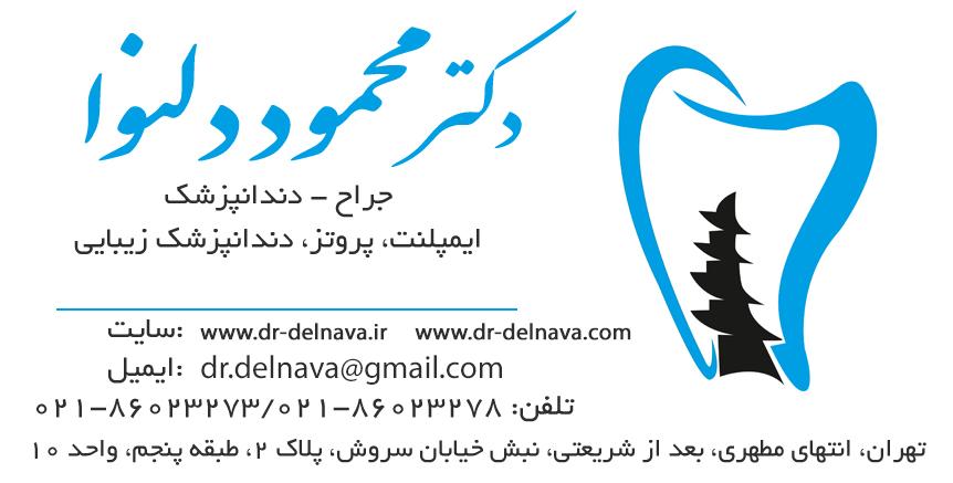 دکتر محمود دلنوا در تهران